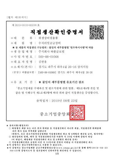 직접생산확인증명서_페이지_1
